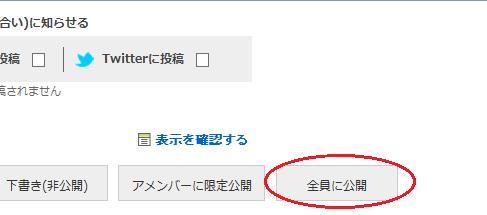 アメブロ 裏技3
